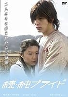 続・純ブライド [DVD]