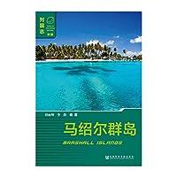 马绍尔群岛(新版)/列国志