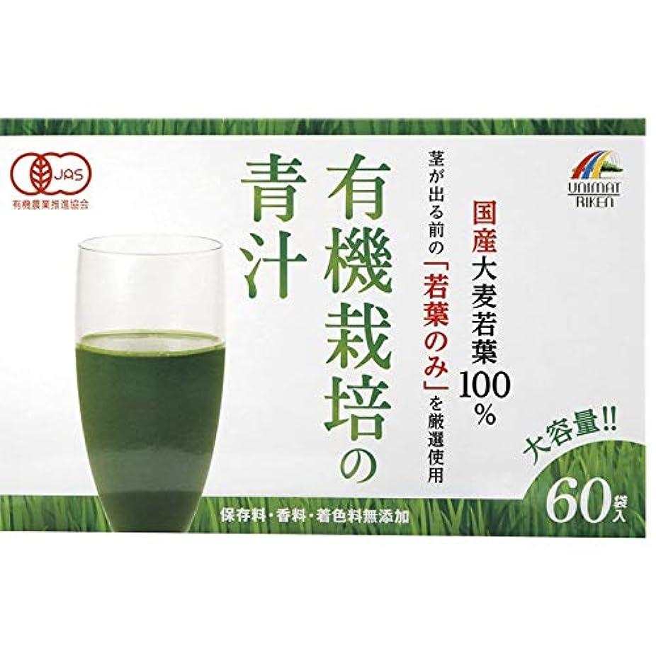 あざ錆びバレエ国産有機栽培大麦若葉100%青汁(大容量) 640150 【健康食品?サプリメント 青汁 国産 大麦若葉】