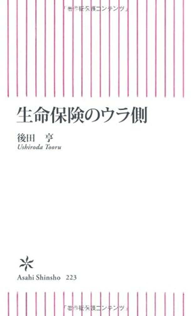 ほのか鋸歯状ジーンズ生命保険のウラ側 (朝日新書)