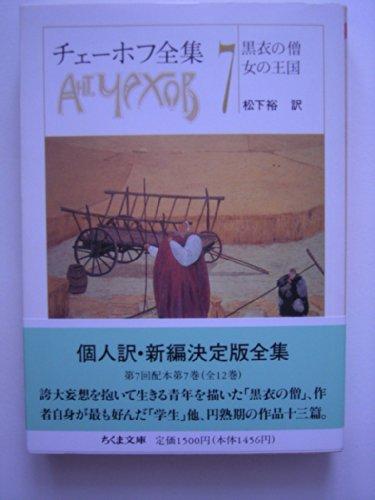 チェーホフ全集〈7〉 (ちくま文庫)