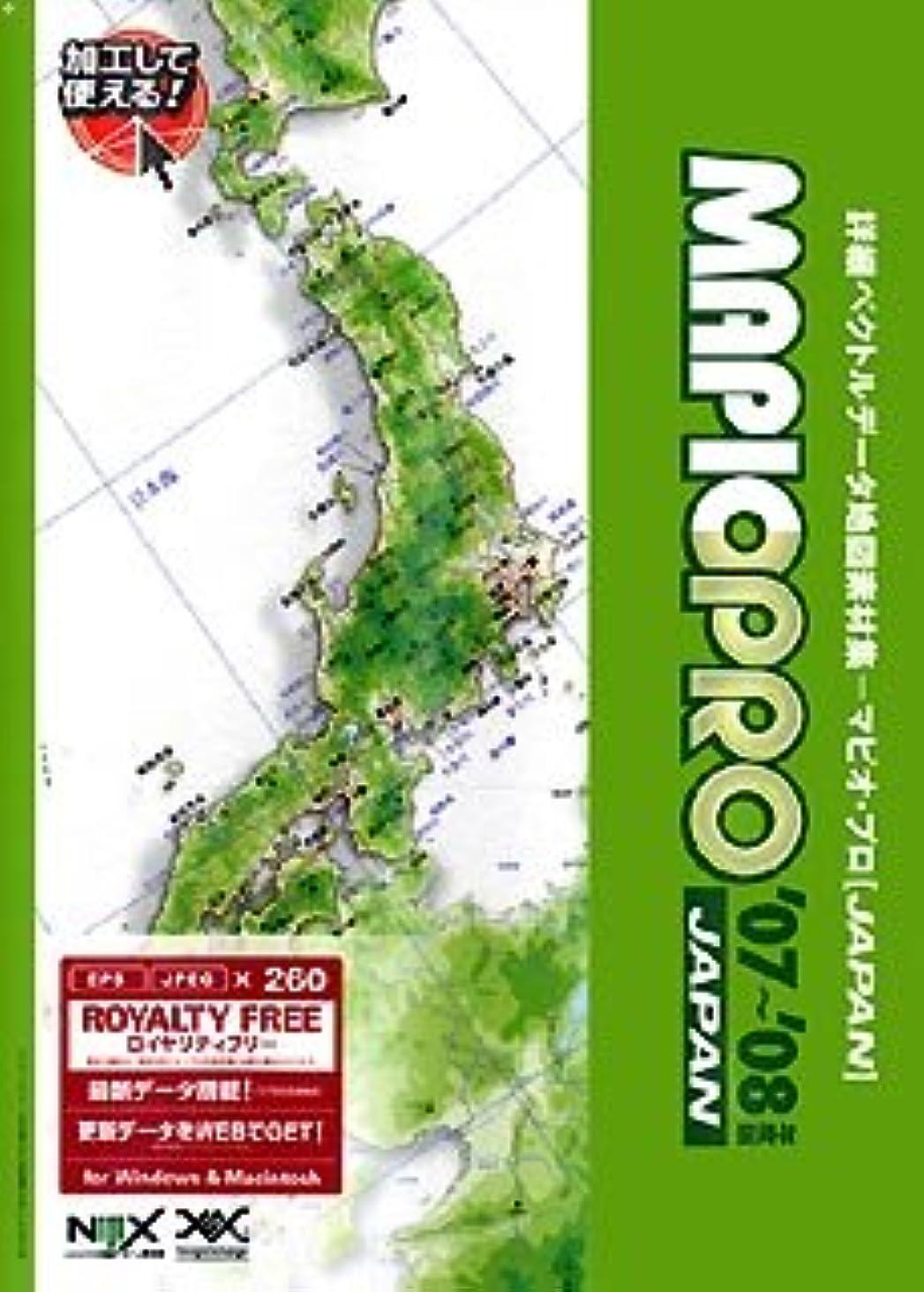 値する飲み込む作りMAPIO PRO JAPAN '07~'08年度版