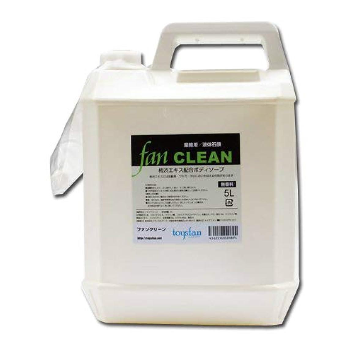 迷信振り子一般的に言えばファンクリーン 5L 業務用殺菌液体石鹸FAN CLEAN殺菌成分トリクロサン配合薬用ボディソープ│柿渋エキス配合 大容量液体せっけん グリンス 体臭予防対策
