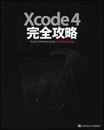 Xcode 4 完全攻略