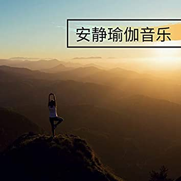 安静瑜伽音乐 - 最适合冥想和瑜伽的拜日式音乐