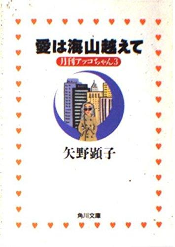 愛は海山越えて―月刊アッコちゃん〈3〉 (角川文庫)の詳細を見る