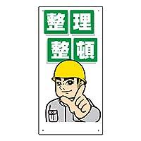 337-01 整理整頓標識 整理整頓