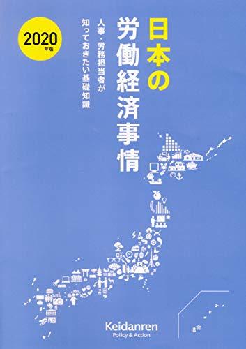 2020年版 日本の労働経済事情の詳細を見る