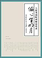 海上生明月 上海书画院画师访谈录