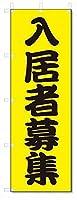 のぼり のぼり旗 入居者募集 (W600×H1800)不動産