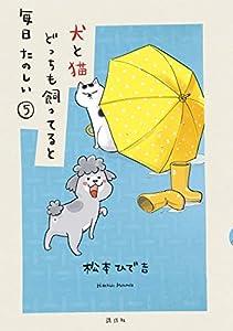 犬と猫どっちも飼ってると毎日たのしい(5) (パルシィコミックス)