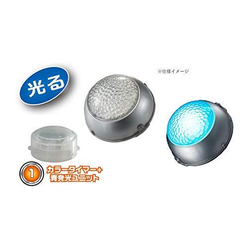 ガシャポンヒカルナル ウルトラマンカラータイマー03 [1.カラータイマー+青発光ユニット](単品)