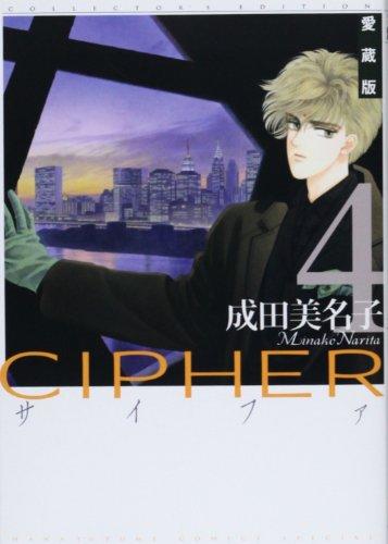 愛蔵版 CIPHER 4 (花とゆめCOMICSスペシャル)