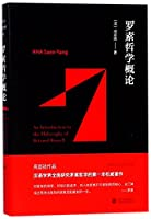 An Introduction to the Philosophy of Betrand Russell (Chinese Edition)