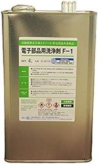 【無水エタノール】電子部品洗浄剤F-1 4L×4缶(1ケース)三協化学 99.5% エタノール アルコール 無水アルコール IPA メタノール 代替 有機溶剤中毒予防規則