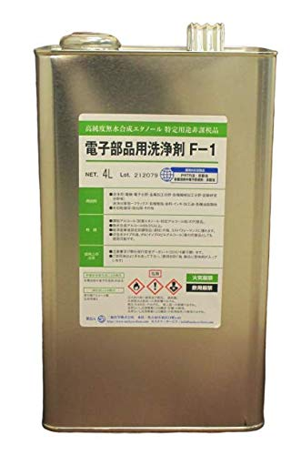 【無水エタノール】電子部品洗浄剤F-1 4L×4缶(1ケース)三協化学 99.5% エタノール アルコール 無水アルコー...