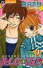 ハーレム・ロッジ 1 (フラワーコミックス)
