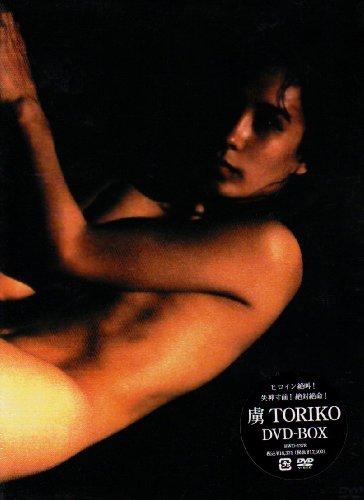 虜-TORIKO- DVD-BOX