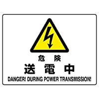 ユニット 危険標識 危険 送電中 804-52A [A061701]