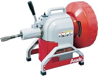アサダ DE150 E-150ドレンクリーナー