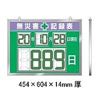 デジタル数字型無災害記録表 マグネット型(屋内用) 867-19