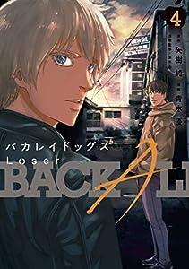 バカレイドッグス Loser(4) (コミックDAYSコミックス)