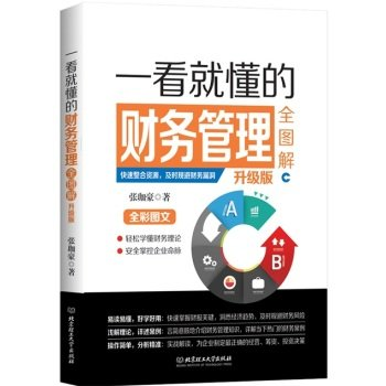 Paperback One can understand the financial management of the whole diagram (upgrade version)(Chinese Edition) Book