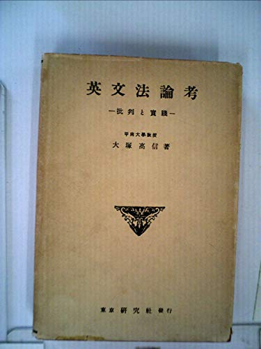 英文法論考―批判と実践 (1955年)