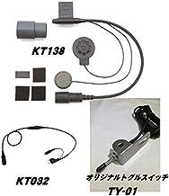 モノラル 1スピーカー KT138 ケテル(KTEL)フルフェイス用 + KT032 + オリジナルトグルスイッチTY-01 セット