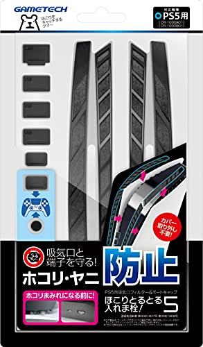 PS5用フィルター&ポートキャップセット『ほこりとるとる入れま栓!5』 - PS5