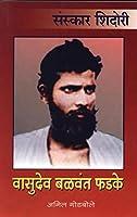 Sanskar Shidori - Vasudev Balawant Phadke