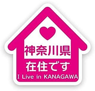 県内在住 神奈川県 在住です マグネット ステッカー 他県ナンバー 県外ナンバー