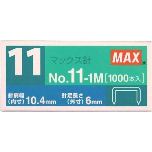 マックス ホッチキスバイモ用11号針1000本入10箱