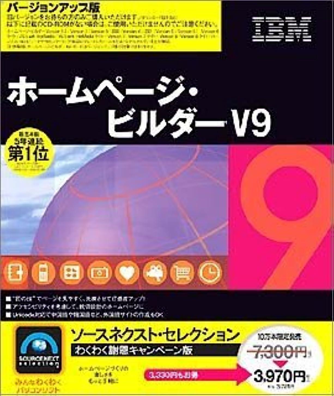他の日スペースマイクロフォンSOURCENEXT Selection IBM ホームページ?ビルダー V9 謝恩キャンペーン版 バージョンアップ版