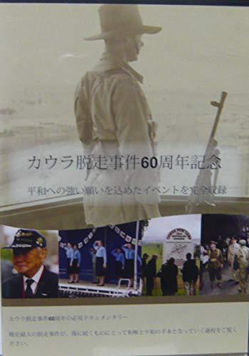 カウラ脱走事件 60周年記念 平和への強い願いを込めたイベントを完全収録