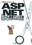 ASP.NETシステム構築サンプル集―XML処理とカスタマイズのコツ (XML Proシリーズ)