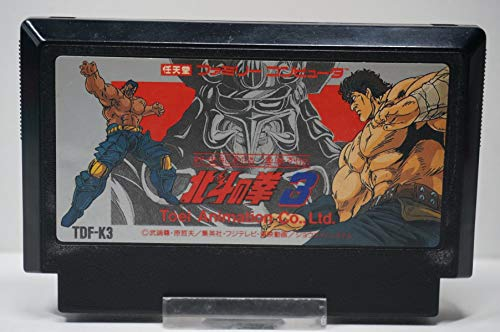 Hokuto no Ken 3 (Fist of the North Star), Famicom Japanese NES Import (japan import)