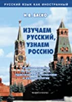Learn Russian, Study Russia: Izuchaem russkii, uznaem Rossiyu