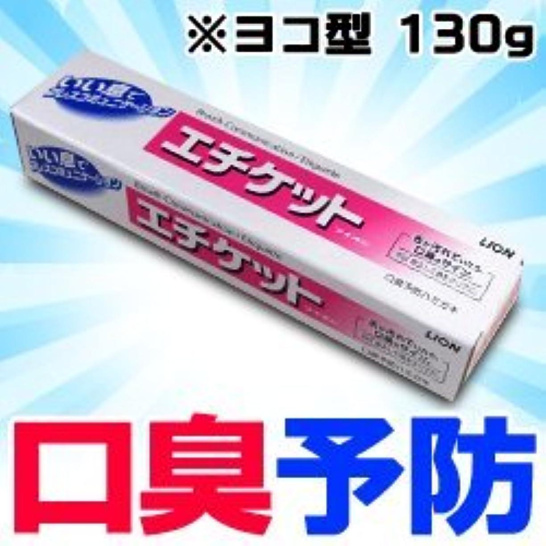 メンテナンス褐色記憶【ライオン】口臭予防ハミガキ「エチケットライオン」 130g ×10個セット