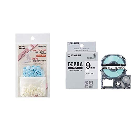 【セット買い】キングジム お名前タグメーカー用スナップボタン 20組入 青 & テープカートリッジ テプラPRO 9mm SS9K 黒文字