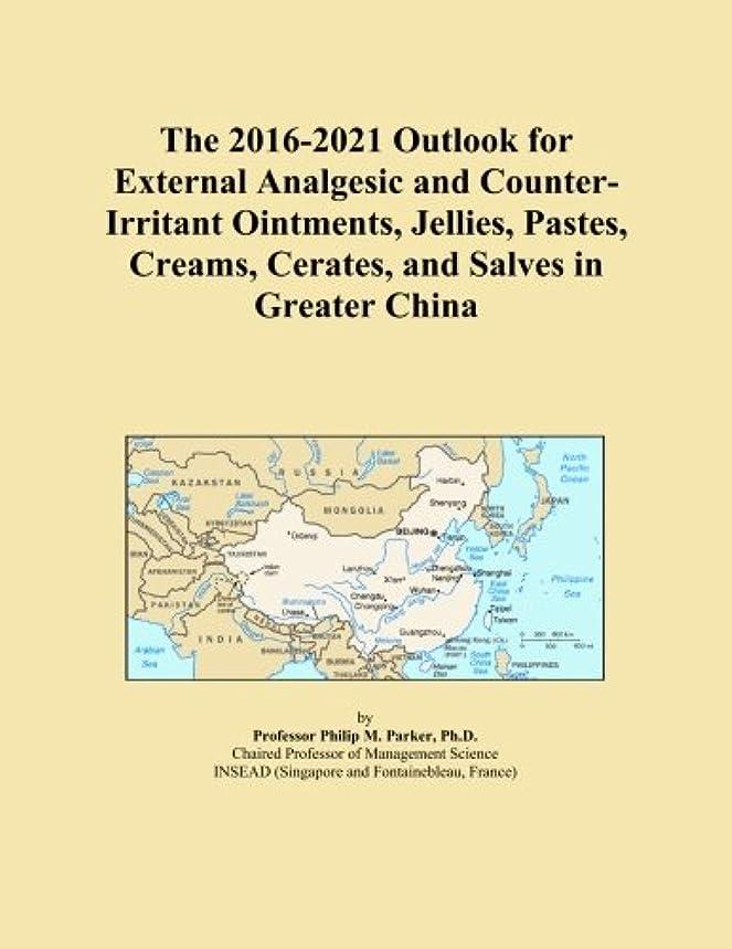 縞模様の協力する要旨The 2016-2021 Outlook for External Analgesic and Counter-Irritant Ointments, Jellies, Pastes, Creams, Cerates, and Salves in Greater China