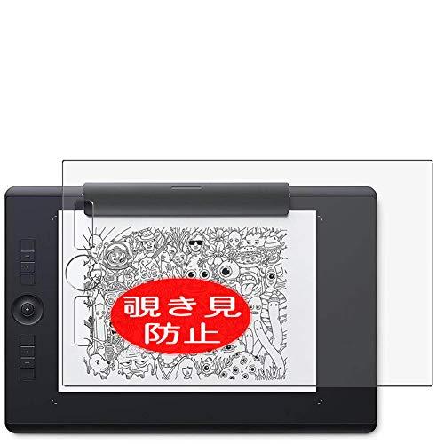 VacFun Pellicola Privacy per Wacom Intuos PRO Paper Edition L A4 PTH-860 / K1, Screen Protector Protective Film Senza Bolle e Antispy (Non Vetro Temperato) Filtro Privacy