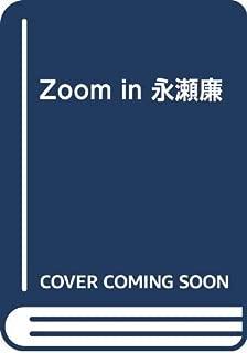 Zoom in 永瀬廉
