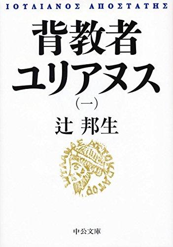 背教者ユリアヌス(一) (中公文庫)