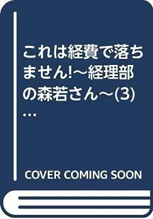 これは経費で落ちません! 3 ~経理部の森若さん~ (マーガレットコミックス)