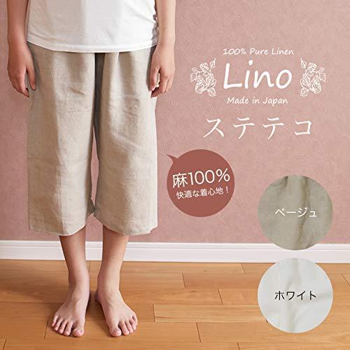 ステテコ(レディースサイズホワイト)日本製麻100%リネンフレンチリネン抗菌防臭吸湿乾きが早い北欧天然蒸れないエコテックス認証【Lino(リーノ)】