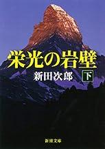 表紙: 栄光の岩壁(下)   新田次郎