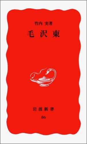 毛沢東 (岩波新書)