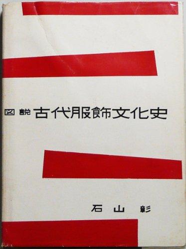 図説古代服飾文化史 (1956年)