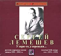 "Sergey Lemeshev. ""U zari-to, u zorenki."" Russian Folk Songs. Recordings 1951-1952"